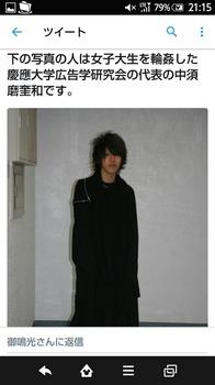 代表の中須磨奎和T.jpg